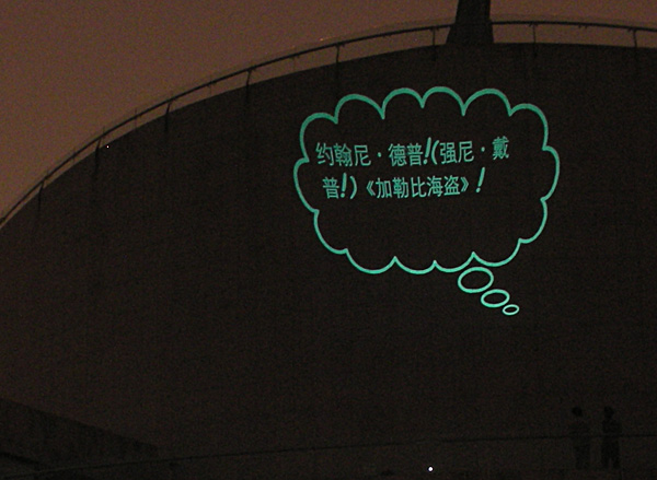 bejing speech bubbles